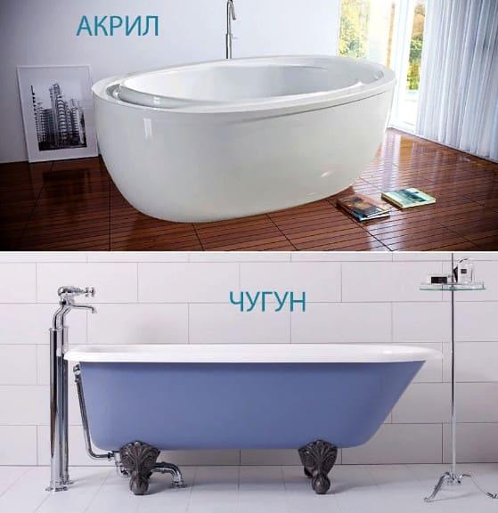 акриловая или чугунная ванна - что лучше